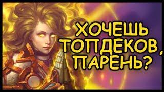 ПОЛИЦИЯ ХАРТСТОУНА: БИТВА ТОПДЕКОВ!!1