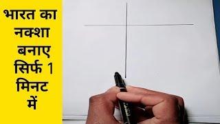 भारत का नक्शा आसानी से बनाना सीखे // भारत का नक्शा बनाने का सबसे आसान तरीका