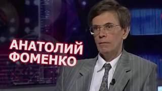 Анатолий Фоменко: член-корреспондент ВРАЛ