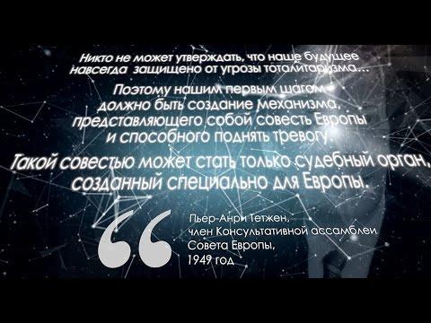 ECHR - Фильм о Европейском суде по правам человека (Russian Version)