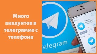 как создать много аккаунтов в Телеграмм для заработка