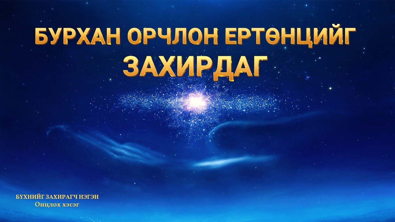 """""""Бүхнийг Захирагч Нэгэн"""" хэмээх Христийн чуулганы баримтат киноны хэсэг: Бурхан орчлон ертөнцийг захирдаг"""