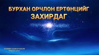 """Баримтат кино""""Бүхнийг Захирагч Нэгэн""""гайхалтай клип: (1) Бурхан орчлон ертөнцийг захирдаг"""