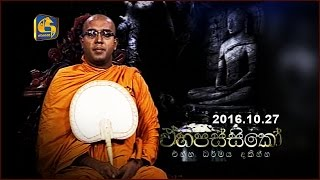 Ehipassiko - Kelaniye Sasanawansha Thero - 27th October 2016