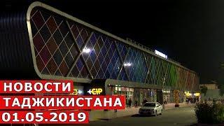 Новости Таджикистана Сегодня 01.05.2019 / novosti tajikistanа