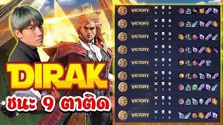 RoV : เล่น Dirak ชนะต่อเนื่อง 9 ตาติด !