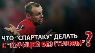 """Что """"Спартаку"""" делать с """"курицей без головы""""?"""