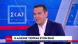 Ειδήσεις Βραδινό Δελτίο | Ο Αλέξης Τσίπρας στον ΣΚΑΪ | 02/07/2019