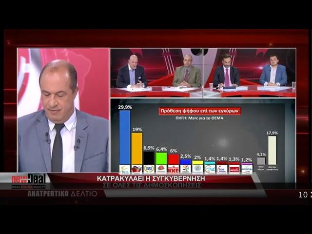 Δεν αρκεί στη ΝΔ να καταψηφιστεί ο ΣΥΡΙΖΑ, πρέπει και να πείσει ότι έχει σχέδιο για τη χώρα