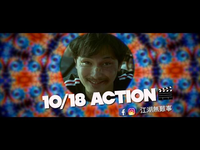【江湖無難事】前導預告 10月18日(周五)  麥擱豪洨