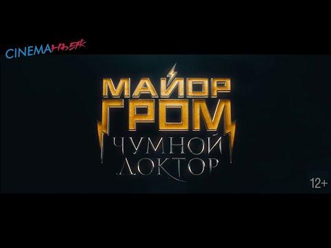 Майор Гром: Чумной Доктор - официальный трейлер