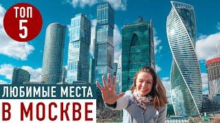 Фото Что посмотреть в Москве 2021? ТОП 5 маршрутов