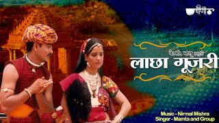 Lachha Gujari | Superhit Rajasthani Song | Best Marwadi Song