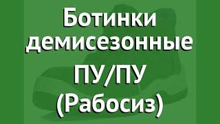 Ботинки демисезонные ПУ/ПУ (Рабосиз) обзор Бот014 бренд РабоСиз производитель РабоСиз ООО (Россия)