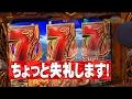 松本バッチの成すがままに! #46