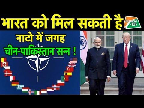 अमेरिका, भारत को बनाने जा रहा है नाटो सदस्य ! | Bharat Tak