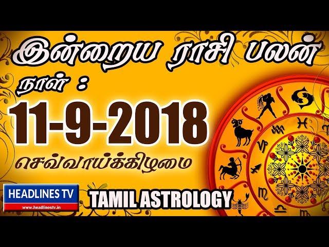 11-09-2018 இன்றைய ராசி பலன் | indraya rasi palan 11th September | இன்றைய ராசி பலன்