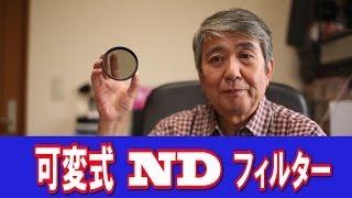 デジカメ一眼機材 可変式NDフィルターを購入、ご紹介 Variable type ND filter