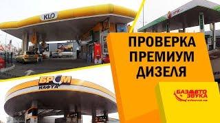 Проверка премиум дизеля с АЗС KLO / AMIC / БРСМ.  Стоит ли платить больше?!