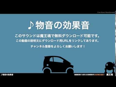 フリー効果音素材 物音 車05