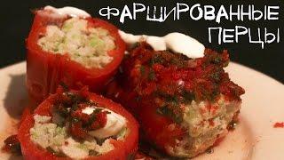 Фаршированные Перцы | необычный рецепт
