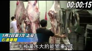 《蘋果》直擊  國產牛灌水  1年暴利4000萬--蘋果日報 20140606