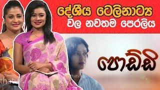 දේශීය ටෙලිනාට්ය වල නවතම පෙරලිය | Piyum Vila | 05-08-2019 | Siyatha TV
