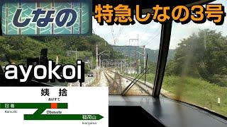 特急ワイドビューしなの3号 前面展望 名古屋-長野