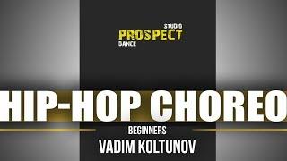 "HIP-HOP CHOREO - BEGINNERS - VADIM KOLTUNOV | ""ПЕРВЫЙ"". Отчетный концерт."