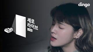 박보람 - 애쓰지 마요 [세로라이브/Live] Park Boram - Will Be Fine