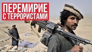 Афганистан захотел продлить перемирие с террористами