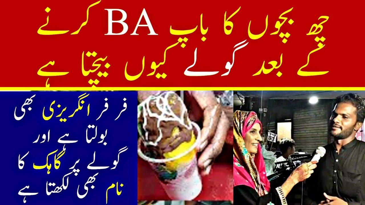 Exclusive interview with Sajid Chaman Ice Gola wala    Strong Uzma   