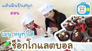 แต้มฝัน | Easy Cooking | Craft | Chocolate Balls | ช็อกโกแลตบอล