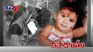 Baby Girl Dead in Ongole | Uncle Slit Throat : TV5 News
