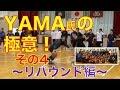 【YAMA氏の極意!〜リバウンド編〜】(#もりもり部屋 ☆岩手・洋野町)