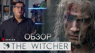 Ведьмак от Netflix - с играми лучше не сравнивать, но что-то получилось (Обзор сериала Witcher)