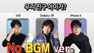 [써보니#03/No브금] 아이폰X, 갤럭시S9, V30 - 세 친구 이야기