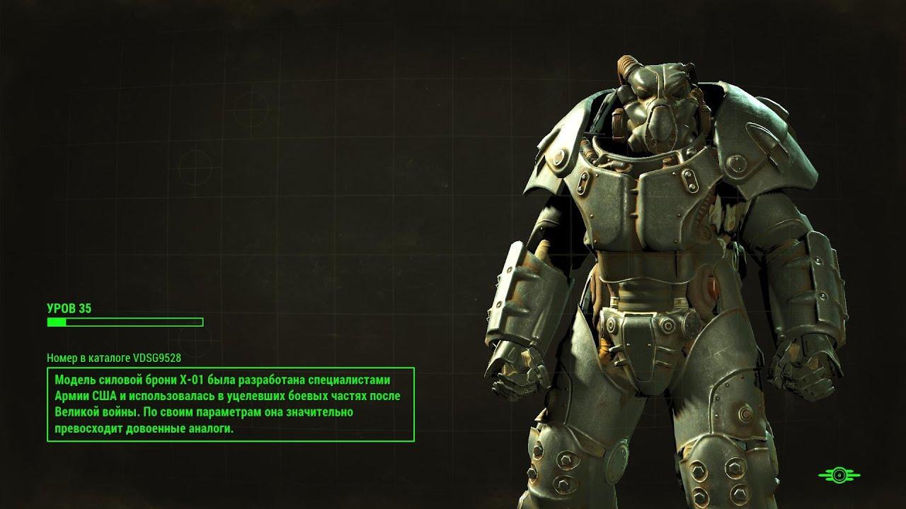 Fallout 4 где найти шлем x 01