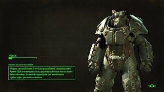 Fallout 4. Силовая броня X-01