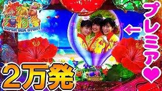 【沖海5】通常時にとんでもない気球が飛んできた!!Pスーパー海物語 IN 沖縄5【実践#71】