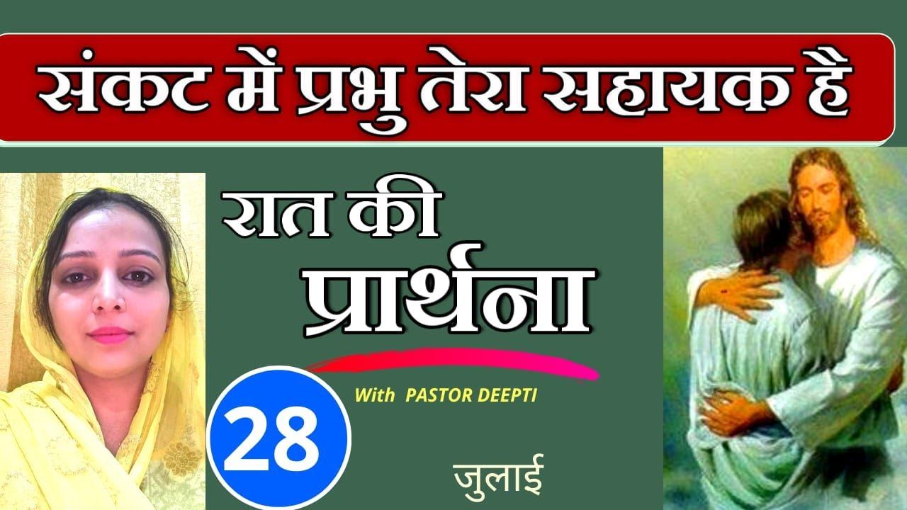 संकट में प्रभु तेरा सहायक है | रात की प्रार्थना | Night Prayer शक्तिशाली प्रार्थना By Pastor Deepti