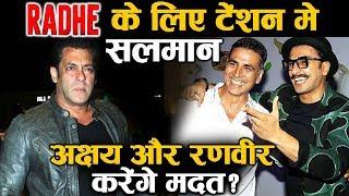 RADHE के लिए Salman Khan का बढ़िया प्लान | क्या Akshay Kumar और Ranveer Singh देंगे साथ?
