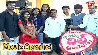 Konchem Dil Unte Chalu Movie Opening and Press Meet