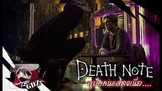 death-note-เวอร์ชั่นตะวันตกเนี่ย-บ่นแบบเบาบาง-ep5