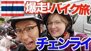 タイ 北部の街「チェンライ」をバイクで爆走!! 【ユーラシア大陸横断 #14】