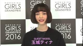 5月1日開催北陸ガールズグランプリ 【GUEST MODEL】玉城ティナ チケット...