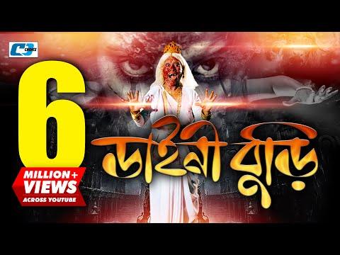 Dainy Buri | Bangla Movie | Rokon | Mahiya...