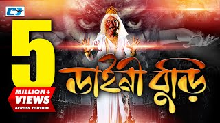 Dainy Buri | Bangla Movie | Rokon | Mahiya | Telisamad | Nagma