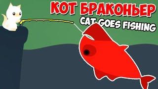 КОТ БРАКОНЬЕР Cat Goes Fishing #2 Игры на Андроид