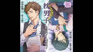 Makura No Danshi/Pillow Boys Drama CD- Sousuke + Shirusu
